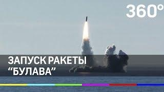 Запуск ракеты «Булава» с подлодки «Князь Владимир»