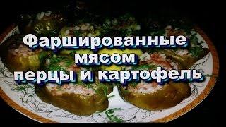 Фаршированные мясом Перцы и Картофель! Простые Рецепты! / Peppers stuffed with meat and potatoes!