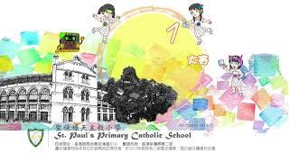 P01 聖保祿天主教小學—一「hi」即拍