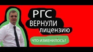 Росгосстрах - вернули лицензию. Что изменилось?(http://www.multifinance.ru/25000/rub.html Что изменилось, после того, как Росгосстрах вернули лицензию по ОСАГО? Что будет..., 2015-06-10T12:57:06.000Z)