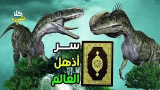 سر انقراض الديناصورات موجود فى القرآن الكريم منذ 1400 عام يذهل العالم