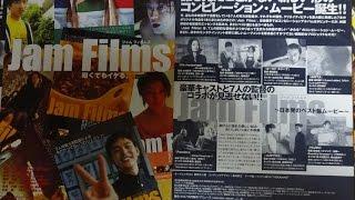 Jam Films (ジャム フィルムズ)2002 映画チラシ 2002年12月28日公開 ...