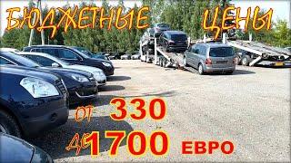 Авто по бюджетным ценам. Авто из Литвы от 330 до 1700 евро.