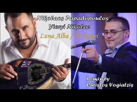 Luna alba / To fegari Nikolaos Papadopoulos si Yioryi Nikolae