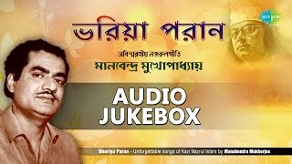 Best of Manabendra Mukherjee | Popular Bengali Ghazals | Audio Jukebox