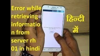 error while retrieving information from server rh 01 in hindi