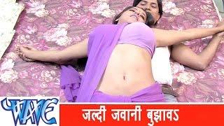 HD जल्दी जवानी बुझावs Jaldi Jawani Bujhawa - Bhojpuri Hot Songs 2015 - Sexy  Monalisha HD