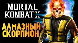 Mortal Kombat X - Обзор Алмазного Скорпиона! (iOS)
