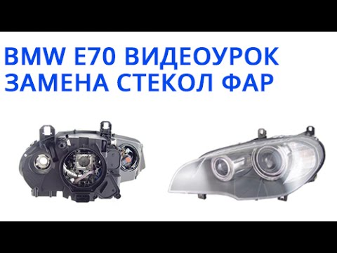 Bmw X5 E70 . Видеоурок по замене стёкол фар . Ремонт фар.