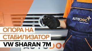 Как се сменят Датчик износване накладки VW SHARAN (7M8, 7M9, 7M6) - ръководства