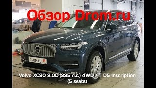 Volvo XC90 2018 2.0D (235 л.с.) 4WD AT D5 Inscription (5 seats) - видеообзор