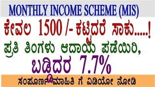 POST OFFICE MONTHLY INCOME SCHEME ACCOUNT (MIS)   MONTHLY INCOME SCHEME IN INTEREST RATE 2019,