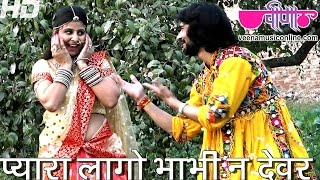New Rajasthani Holi Folk Songs 2016 | Pyara Lago Bhabhi Ne Devar HD | Rajasthani Holi Video Songs