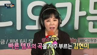 [7번국도] 김현수의 행쇼 - 건어물여사, 김현미