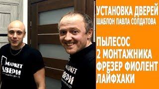Установка межкомнатных дверей шаблоном Павла Солдатова