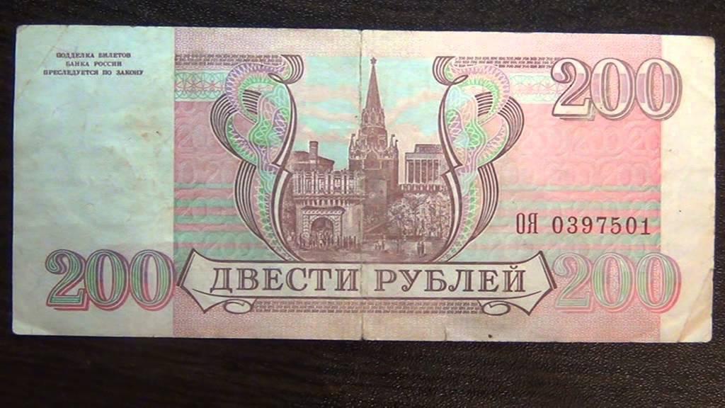 Двести рублей 1993 года цена бумажный советские юбилейные монеты продать