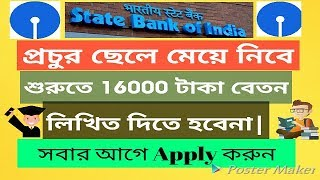 State Bank of India(SBI) Recruitment 2018//SBI Job Vacancies /Fellowship Program Details in Bengali.