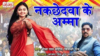 Bhojpuri Birha Geet 2019 || नकछेदवा के अम्मा || Bhola Pal Mohit Bhojpuri Song