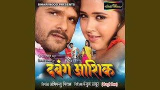 dABANG AASHIQ -Khesari Lal Yadav का ये फिल्म पहली बार FULL HD में - Superhit Bhojpuri Movie 2017