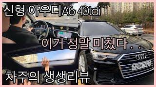 [소재부부]아우디A6 40TDI 정말 미쳤다..