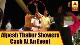 Congress Leader Alpesh Thakur Showers Cash At An Event   ABP News