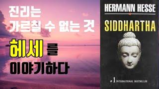 (책추천) 싯다르타- 헤르만 헤세