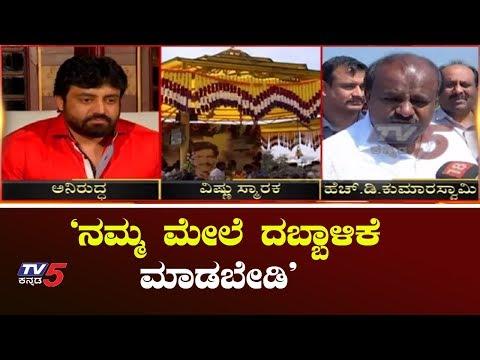 ವಿಷ್ಣುವರ್ಧನ್ ಅಳಿಯನ ವಿರುದ್ಧ ಸಿಎಂ ಅಸಮಾಧಾನ | CM HD Kumaraswamy | Anirudh Vishnuvardhan | TV5 Kannada