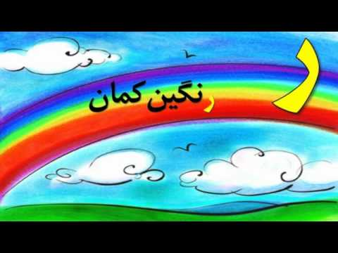01 Persian Alphabet for Preschoolers P3