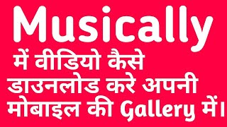 How to save Download videos from Musically to mobile gallery in hindi