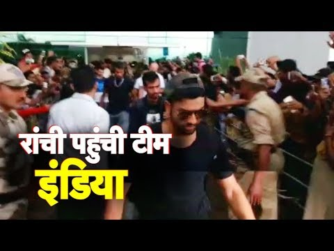 JUST IN: Indian Team Reaches Ranchi For 1st T20 Vs Aus | Sports Tak