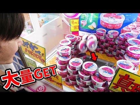 真珠缶の雪崩!UFOキャッチャー1000円宝石簡単ゲットで開封