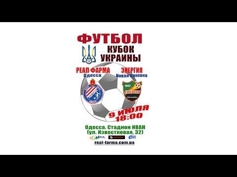 LIVE. Футбол. «Реал Фарма» Одесса - «Энергия» Новая Каховка. Он-лайн. Кубок Украины
