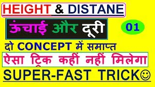 ✔COMPLETE HEIGHT AND DISTANCE for SSC CGL-1|super fast Trcik|ऊंचाई और दूरी|short Trick[IN HINDI]