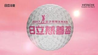 2017 日立慈善盃女子高爾夫精英賽 ProAm/Freedom Golf セキユウティン 検索動画 22