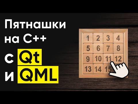Разработка графических приложений на C++ с Qt и QML. Знакомство с QML. Пятнашки. Часть 1