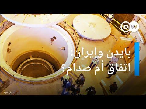 ملف إيران النووي: هل يتوصل بايدن الى اتفاق جديد؟