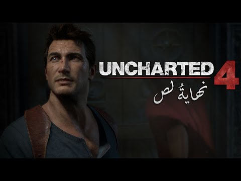 Uncharted 4 - نهاية لص