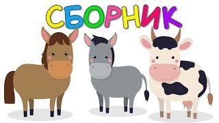 СБОРНИК Как говорят животные Развивающие мультики про животных для детей