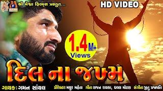 Dil Na Zakham || Gaman Santhal || Gujarati Sad Song || દિલ ના જખ્મ ||