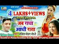 Kumaoni || Lalit Mohan Joshi || जब राधा आधी राता || Jab Radha Aadhi Rata | Fauji Ghardesi | Neelam