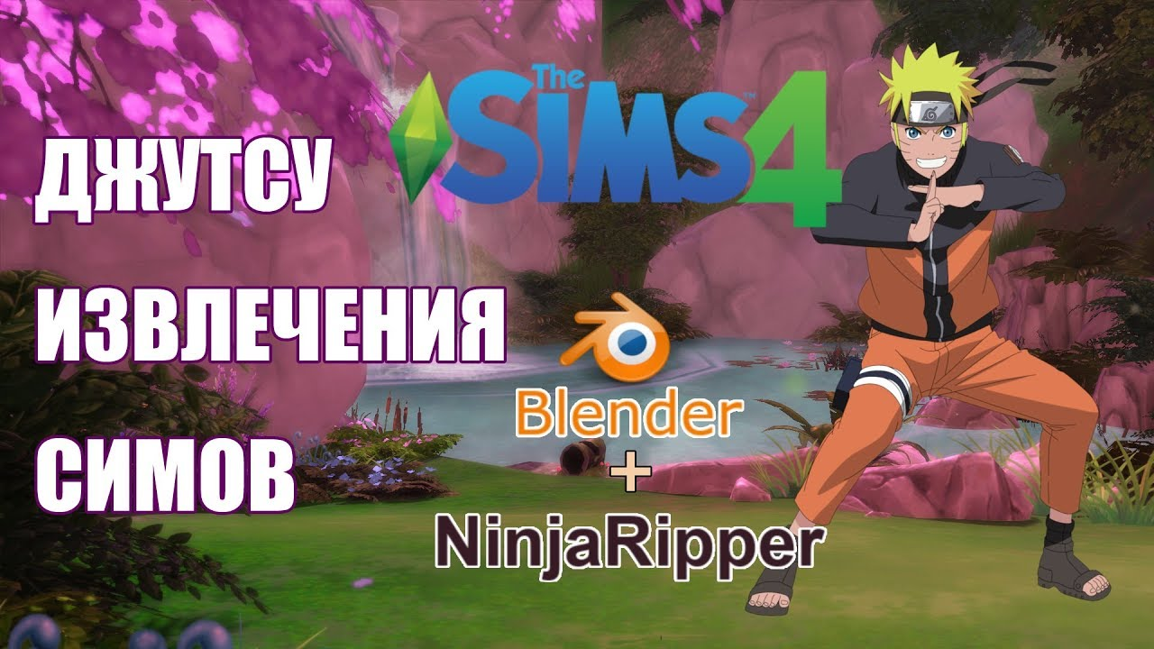 How to extract character from The Sims 4 || NinjaRipper + Blender [RU]