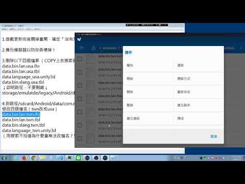 楓之谷m國際服2018.7.5更新後改繁體中文步驟(看了就懂,不懂 ...