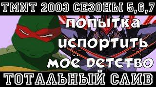 TMNT 2003 / Черепашки Ниндзя Новые Приключения Обзор часть 2