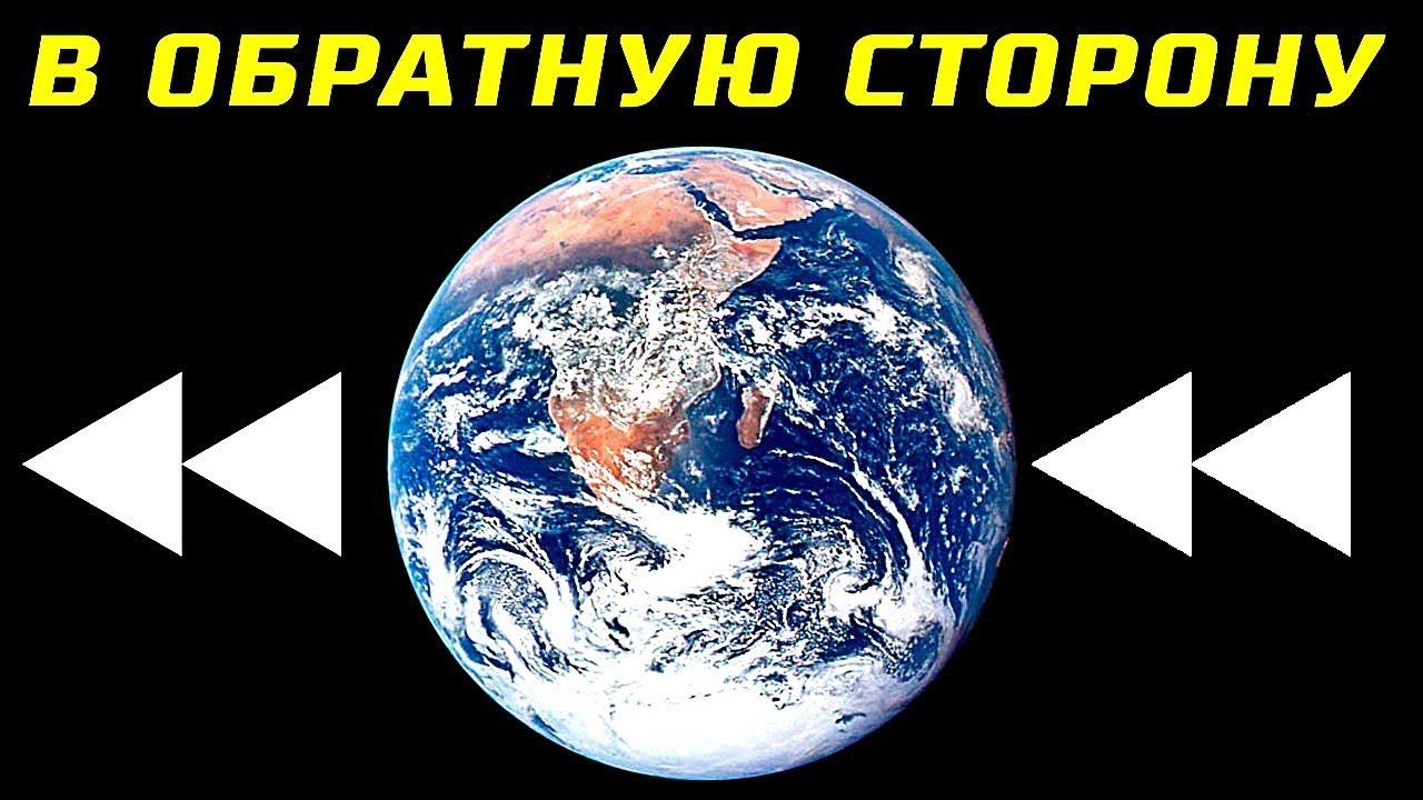 Что Бы Произошло, Если Бы Земля Вращалась в Обратную Сторону