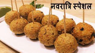 नवरात्री व्रत में एक बार खाया तो पुरे 9 दिन यही खाना भायेगा -Navratri Vrat Recipes | Vrat Ka Khana
