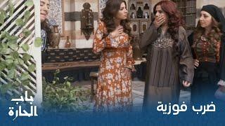 الحلقة 17 #باب_الحارة - سعاد تضرب فوزية، وتطلب الطلاق من