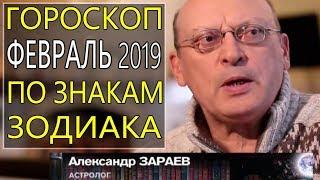 ГОРОСКОП ЗАРАЕВА НА ФЕВРАЛЬ 2019 года по ЗНАКАМ ЗОДИАКА