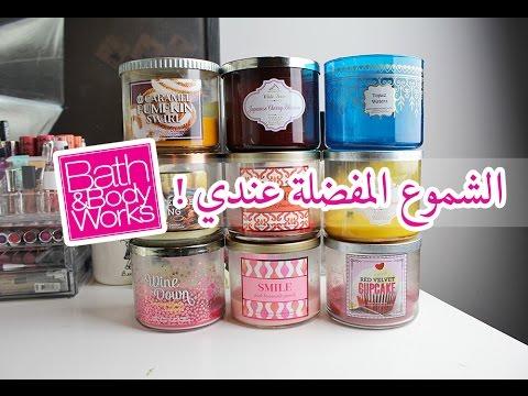 My Bbw Best Candles Collection شموعي المفضلة من باث اند بودي ووركس Youtube