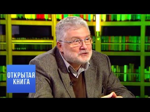 """Открытая книга. Юрий Поляков. """"Любовь в эпоху перемен"""""""