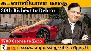 7700 Crores to Zero | Fall of Videocon | Venugopal Dhoot | பணக்காரர் கடனாளி ஆன கதை | CBI Chargecheet